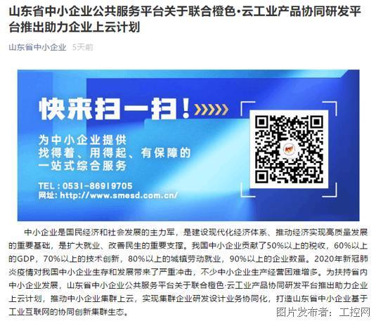 热点║橙色云平台助力山东省中小企业上云计划,注册立享免费研发服务