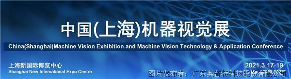 展會預告   OPT視覺新品亮相VisionChina(上海)2021,邀您見證新高度!