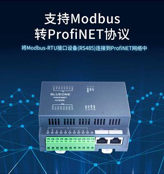华杰智控VM3209K Profinet 分布式IO模块
