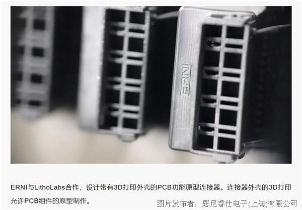 ERNI用3D打印技術優化原型開發