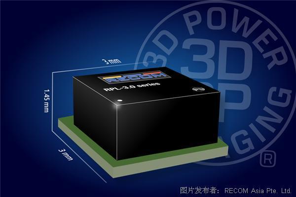 RECOM 推出擁有3 x 3mm微型尺寸的寬輸入3A POL系列轉換器