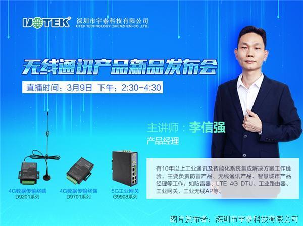 G9908系列 | 5G工業網關�