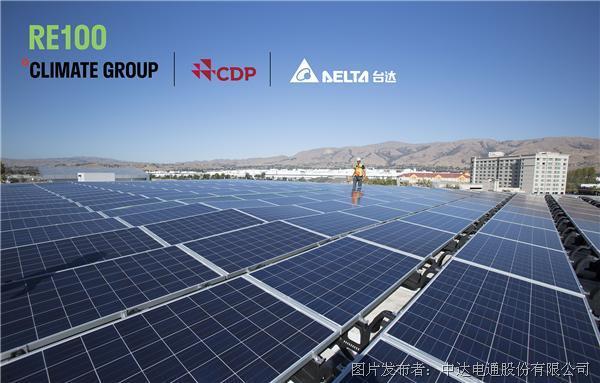 臺達加入RE100倡議組織 承諾2030年全球廠辦100%使用可再生能源及達成碳中和