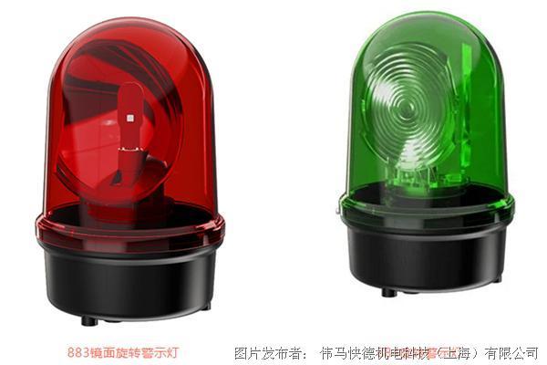 偉馬快德旋轉警示燈883/884全新升級