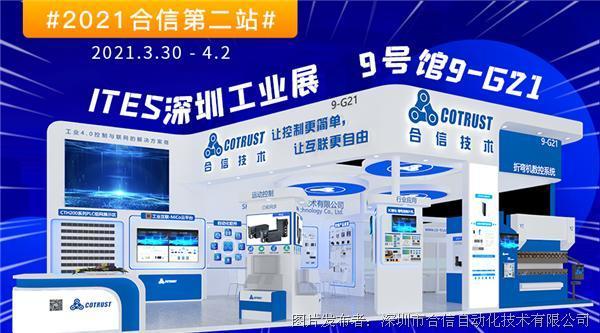 3月30日,合信邀您共赴2021深圳工業展