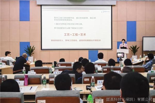 科技賦能商業   固高科技攜手長江商學院智造創業MBA開設《運動控制系統與裝備》課程