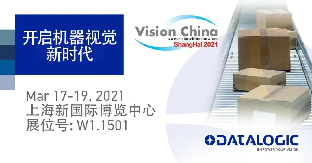 展会进行时 | Datalogic得利捷携全新视觉产品亮相2021中国(上海)机器视觉展!