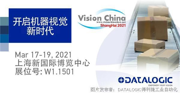 展會進行時   Datalogic得利捷攜全新視覺產品亮相2021中國(上海)機器視覺展!