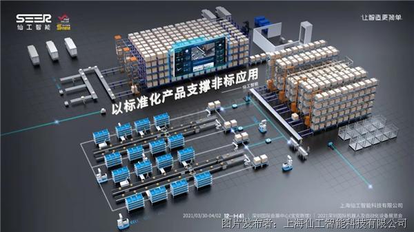 展會預告丨 ITES 深圳工業展,不容錯過的仙工智能(SEER)!