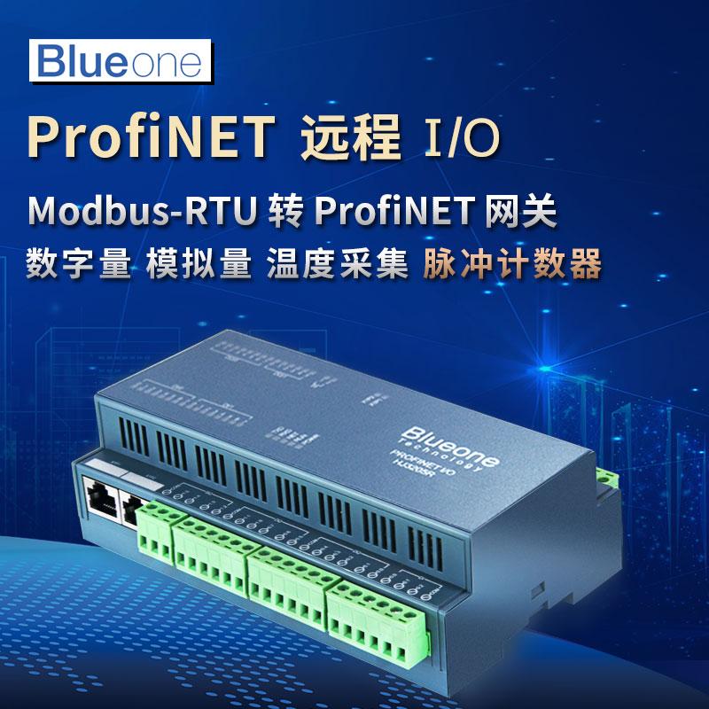 华杰智控HJ3205智能Profinet远程IO