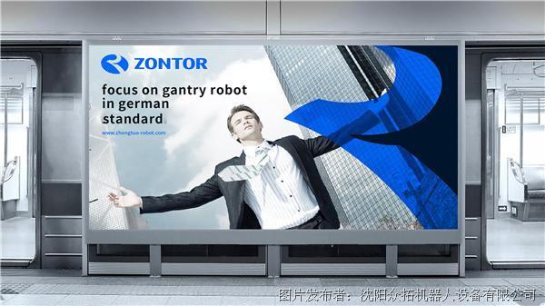 对德标,新征程,众拓机器人的品牌故事