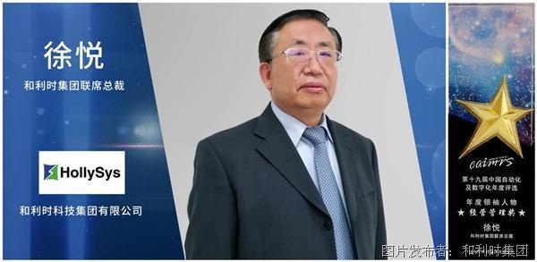 """双项大奖丨和利时荣获2021 CAIMRS""""年度领袖人物""""与""""中国自动化+数字化品牌50强"""""""