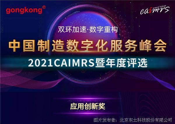 """东土科技摘获2021 CAIMRS""""应用案例奖""""!"""
