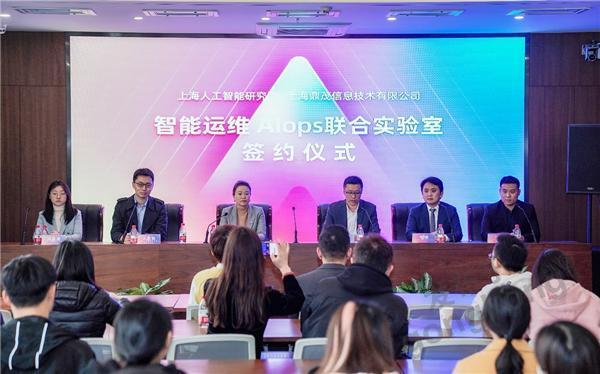 鼎茂科技-上海人工智能研究院AIOps联合实验室成立