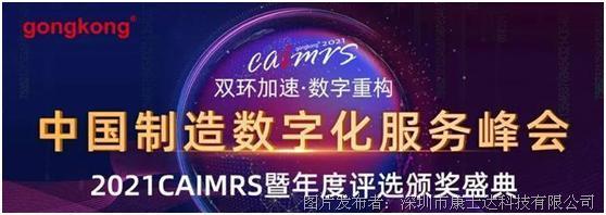 """【喜讯】康士达机器人控制器荣获中国自动化及数字化2021年度评选""""机器人创新奖"""""""