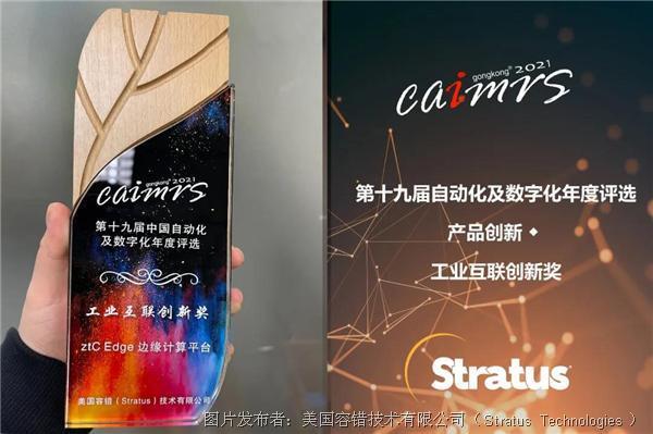 再攀高峰,Stratus ztC Edge斩获工业互联创新奖