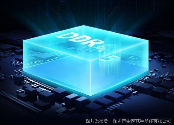 内存市场升级之战,DDR5赛道竞速开启