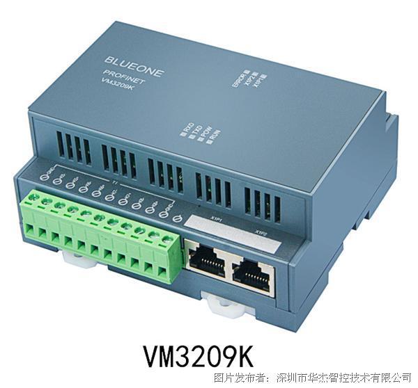 华杰智控VM3209K Profinet温度采集模块