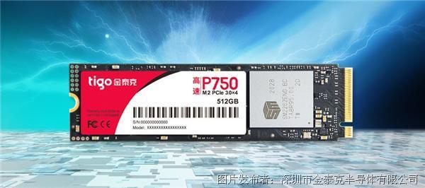 金泰克推出全新消費級固態硬盤,連續讀速高達3500MB/S