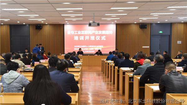宜昌人社与东土科技携手 联合举办全省首届工业互联网人才培训班