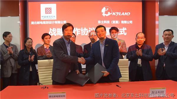 东土科技与湖北省邮电、湖北电信工程签订战略合作协议