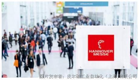 皮爾磁:漢諾威工業博覽會 — 頂級的數字盛會