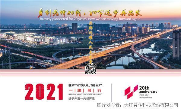 普傳科技|20周年·20瞬間----普傳科技品牌閃耀人民大會堂