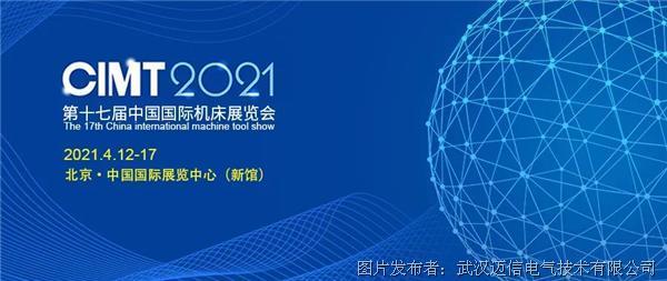 展会进行时   CIMT 2021 中国国际机床展览会