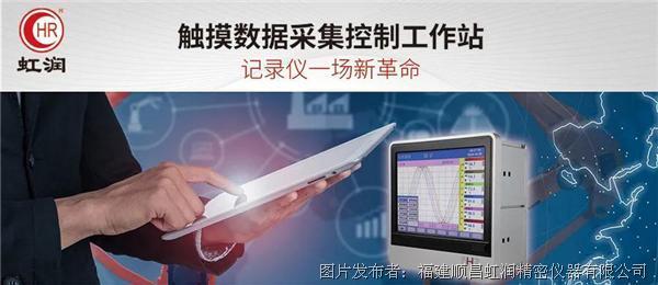 虹潤新品:NHR-9000系列觸摸數據采集控制工作站