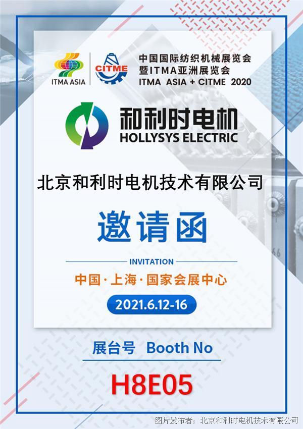 和利時電機即將亮相中國國際紡織機械展覽會暨ITMA亞洲展覽會