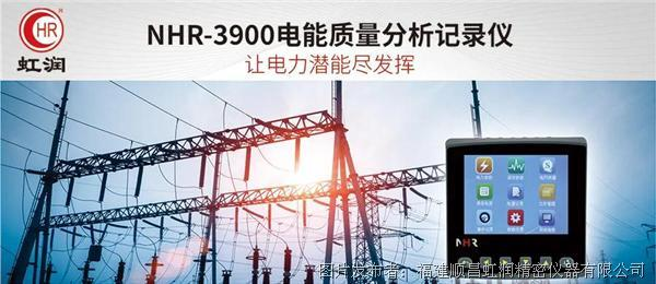 虹潤新品:NHR-3900電能質量分析記錄儀