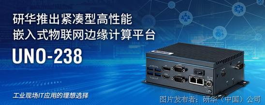 研华推出紧凑型高性能嵌入式物联网边缘计算平台UNO-238