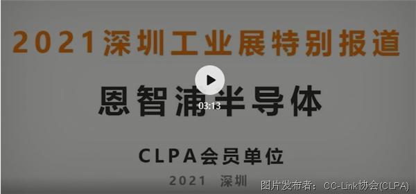 视频采访 | 恩智浦面向工业物联网的TSN解决方案介绍