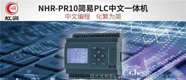 虹潤新品:NHR-PR10簡易PLC中文一體機