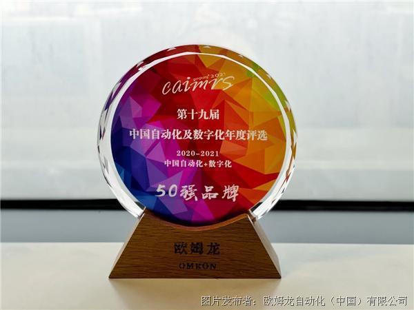 歐姆龍再度榮膺2020-2021年度中國自動化和數字化50強品牌