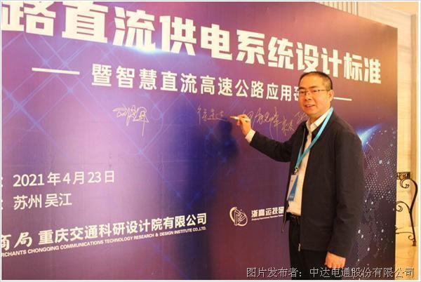 台达参与首个《公路直流供电系统设计标准》制订