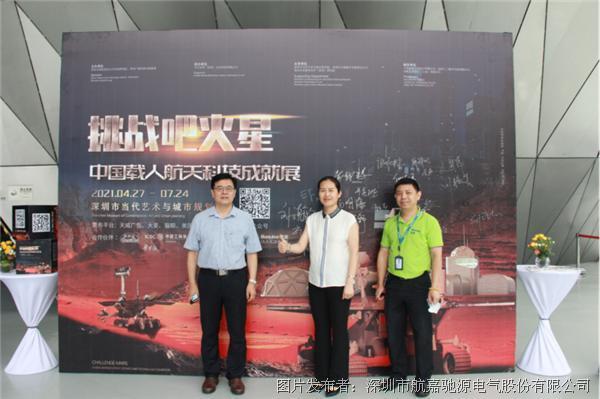 """""""歡迎來到,火星""""航嘉助力2021中國載人航天科技成就展深圳開幕"""