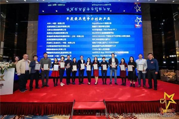 """東土科技榮獲CAIAC 2021 """"年度最具競爭力創新產品""""獎項"""