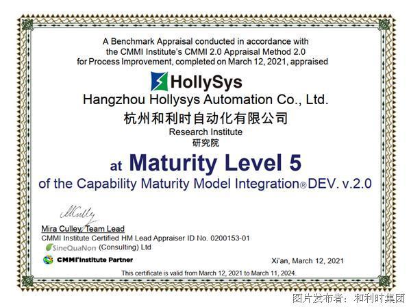 國際先進水平!和利時順利通過CMMI5級認證,研發能力獲國際權威認證