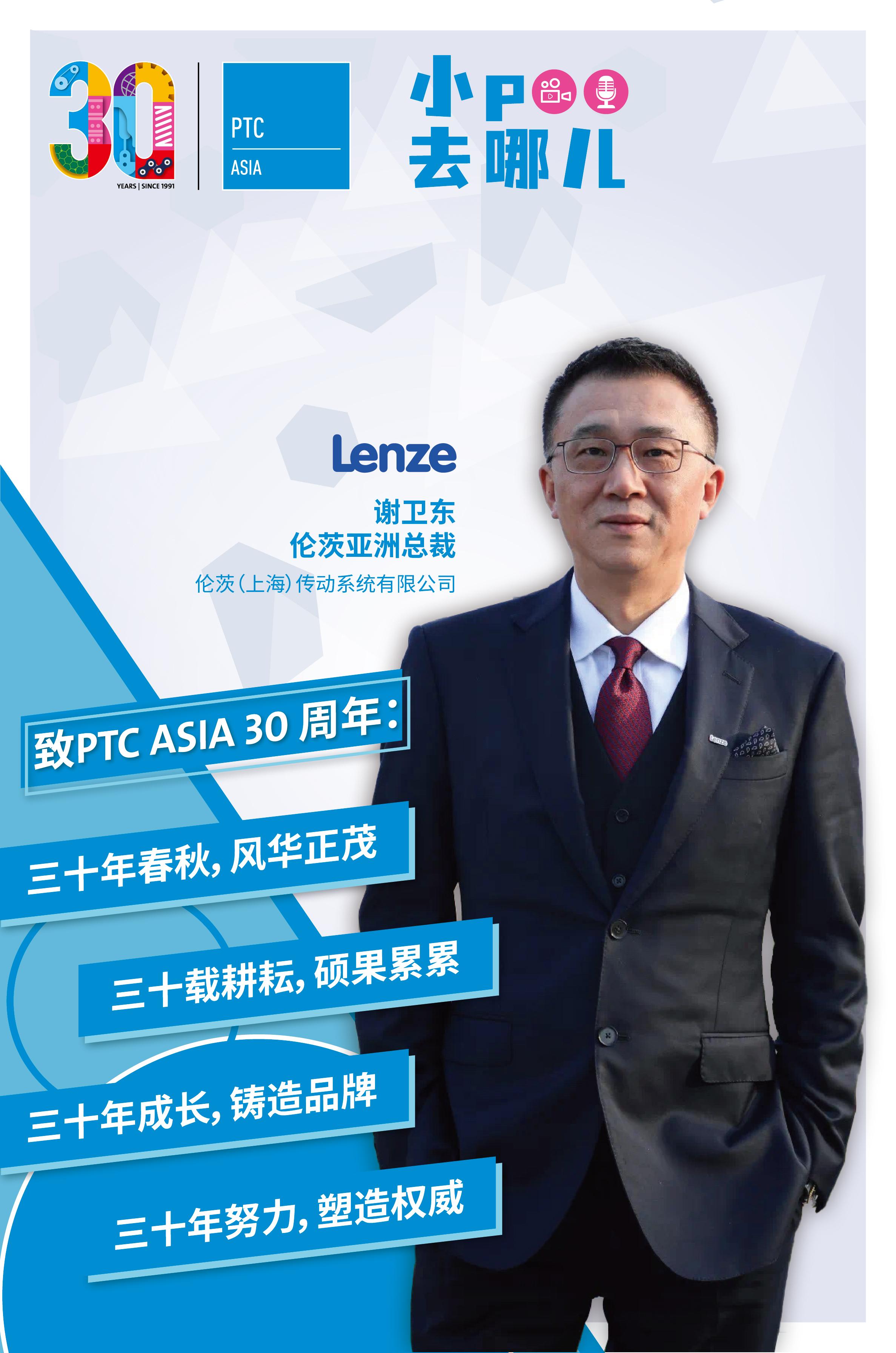 伦茨(上海)传动系统有限公司 --- 谢卫东 伦茨亚洲总裁