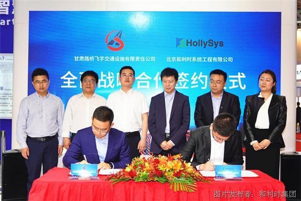 戰略合作|和利時與甘肅路橋飛宇公司簽署全面戰略協議