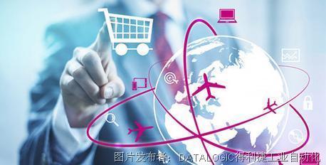 您所需的電子商務體驗:Datalogic得利捷使之成為現實!