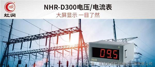虹润新品:NHR-D300电压/电流表