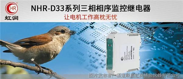 虹润新品:NHR-D33系列三相相序监控继电器