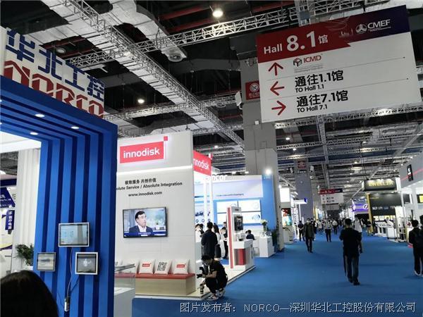 CMEF2021春季展開幕!華北工控攜醫療器械專用核心嵌入式計算機產品精彩亮相