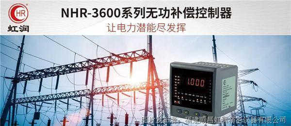 虹��新品:NHR-3600系列�o功�a■��控制器