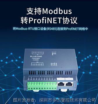 華杰智控推出HJ1009B profinet擴展IO模塊