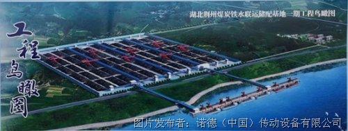 """诺德助力国家""""北煤南运""""重要港口开港运营"""