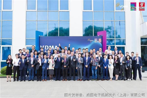第18届VDMA中国管理层会议在威图隆重召开