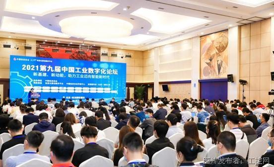 橙色云出席第九届中国工业数字化论坛,助力工业迈向智能新时代